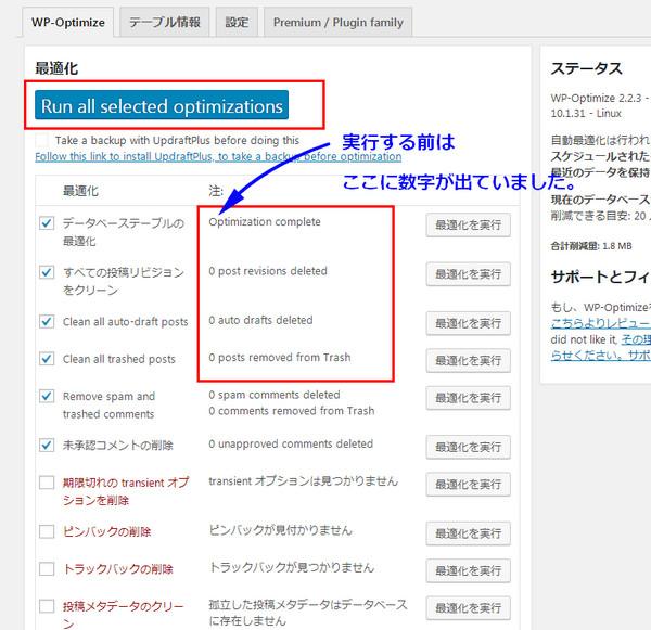 WP-Optimizeプラグインの設定画面
