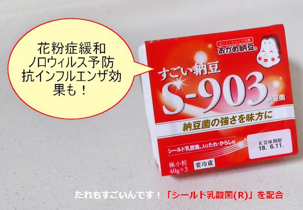すごい納豆S-903 の画像