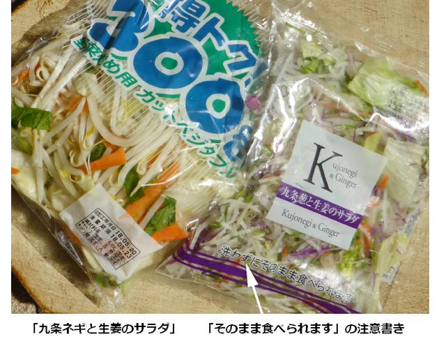 カット野菜袋入り