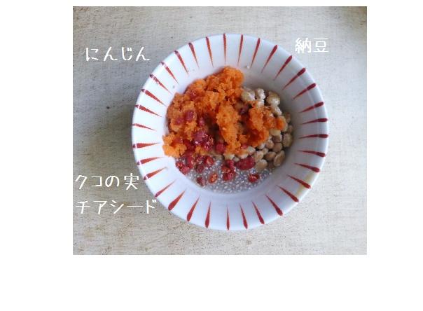 チアシード入りの納豆