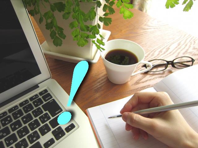 ノートパソコンと筆記具