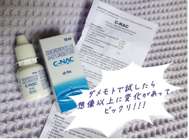 C-NAC眼薬と取扱説明書