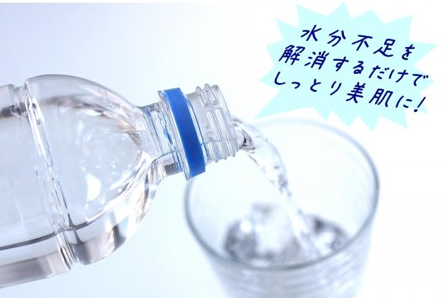 水分摂取の必要を訴えたイメージ