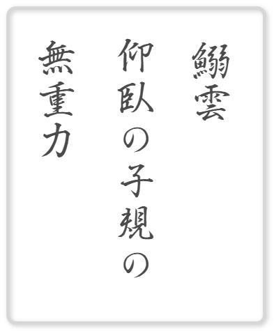 東国原英夫さんの俳句