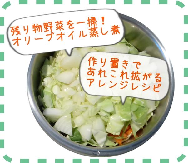 オリーブオイル蒸し煮で残り物野菜を一掃、作り置きのアレンジレシピ