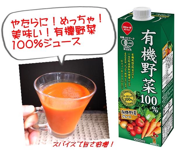 有機野菜ジュース