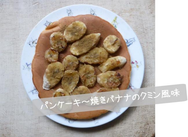 クミン風味焼きバナナのパンケーキ