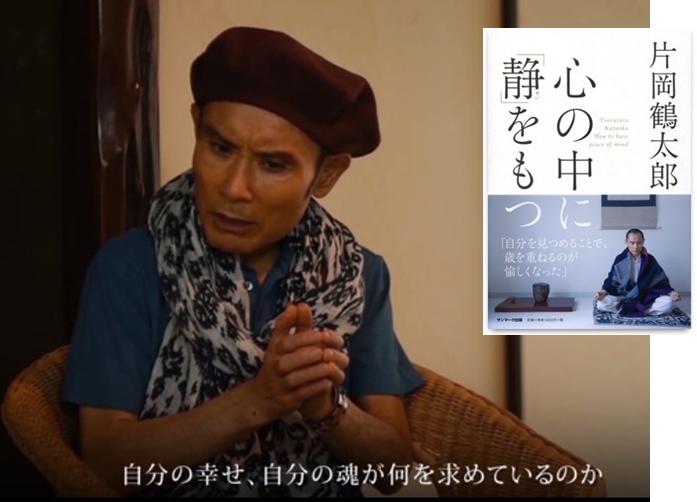 片岡鶴太郎著「心の中に「静」をもつ」