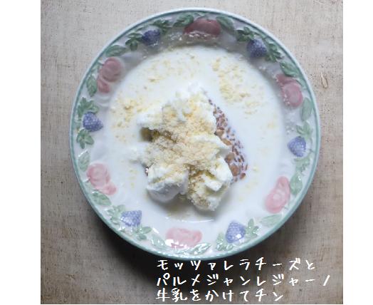焼きおにぎりとチーズ・牛乳のレシピ