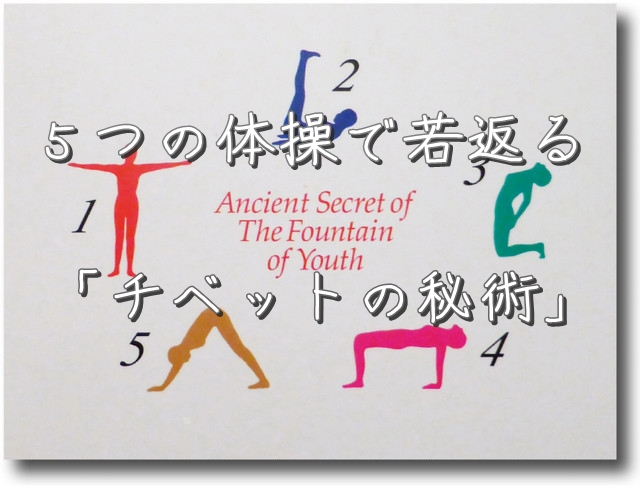 チベット体操の方法解説のイラスト