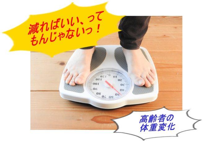 ダイエットのやせる順序|脂肪の種類で増え方・減り方の違いあり