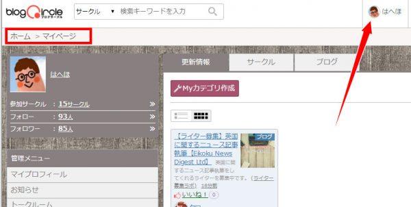 ブログサークルログイン画面