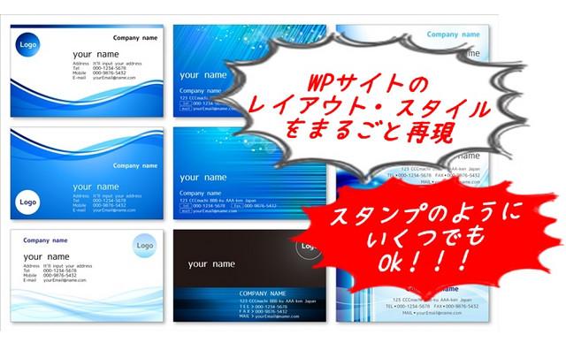 サイト複製したイメージ画像