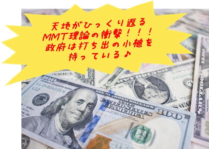 現代貨幣理論のイメージ画像