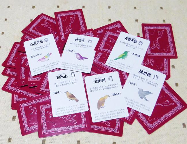 鳥のイーチンタロットカード