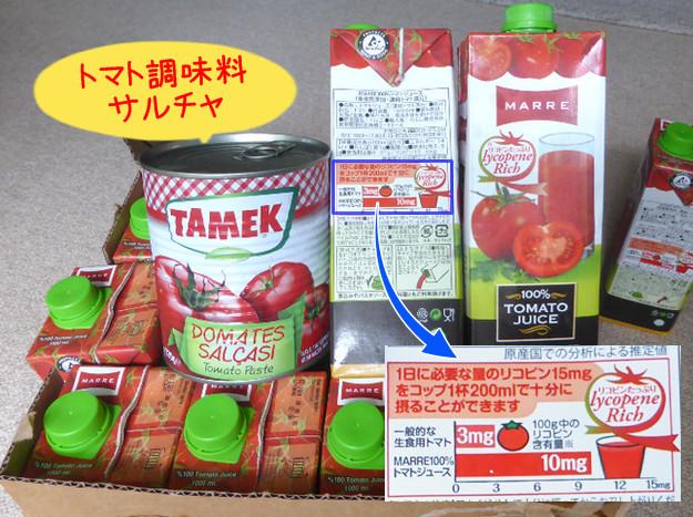 トルコ食材サルチャとトマトジュース