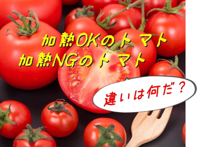 大きさの違うトマト