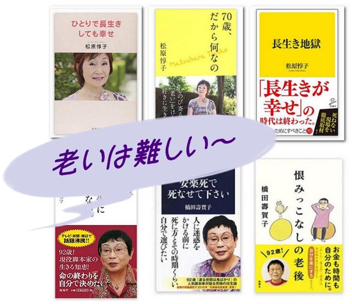 老いに関する書籍6冊