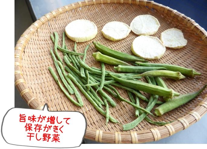 ざるに拡げた干し野菜