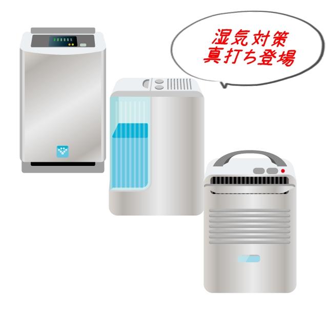 湿気対策|除湿機の選び方、コンプレッサー式とデシカント式どっちがいい?