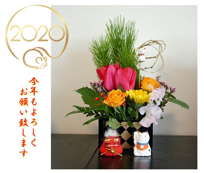 令和二年 明けましておめでとうございます。今年もよろしくお願いします。