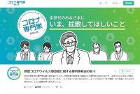「新型コロナウイルス感染症に関する専門家有志の会」サイト・Twitter開設