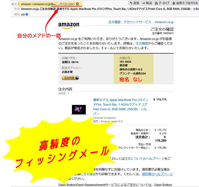 高精度のフィッシングメール|Amazonご注文の確認メールにご用心
