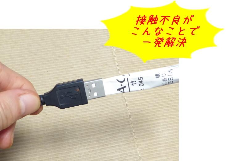 USBコネクターの接触不良、レシートであっさり解決
