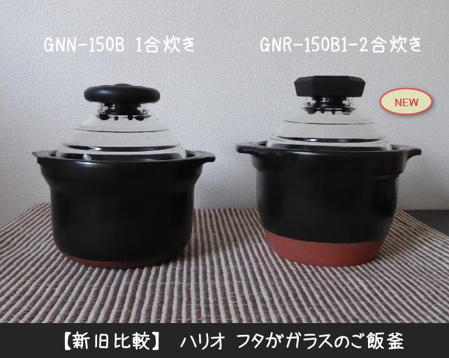 メチャウマご飯が炊ける「フタがガラスのご飯釜・新旧比較」ハリオ GNR-150-B