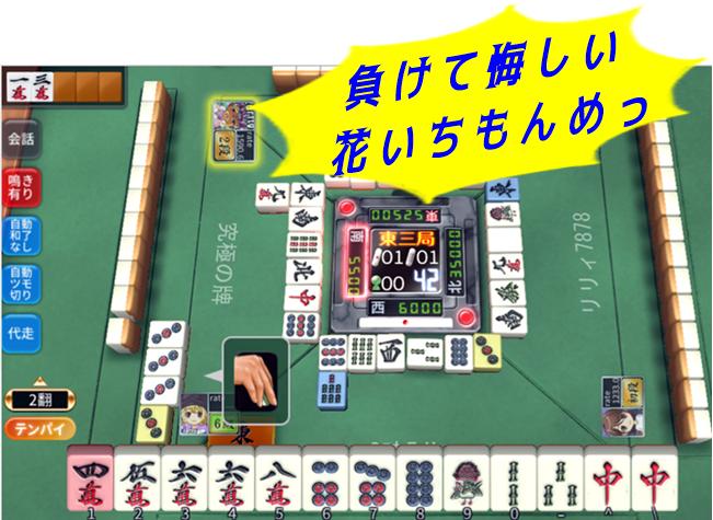 オンライン麻雀で負けっぱなし!ぐやじい~っ!!!