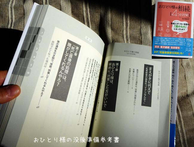 没後準備の参考書「おひとり様の相続4つの対策」