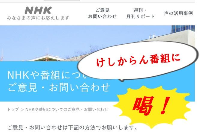 犯罪被害者のプライバシー、尊厳は守られないのか|NHK番組の暴力