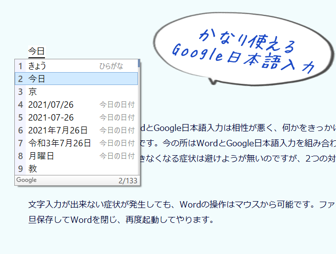 ワードで入力できなくなるのはGoogle日本語変換と相性が悪いからだった